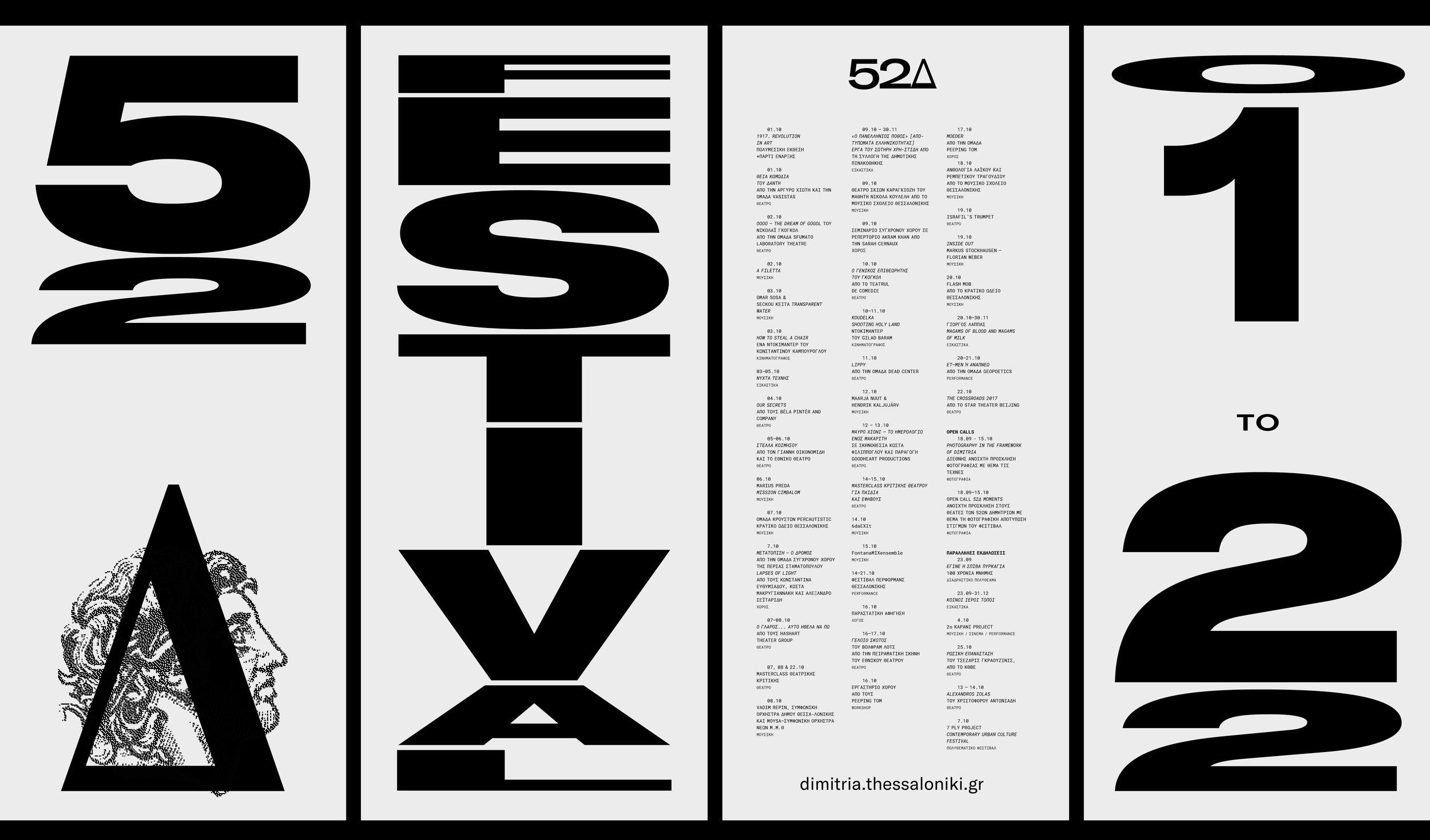 New Studio Dimitria Festival Visual Identity Design, Greece